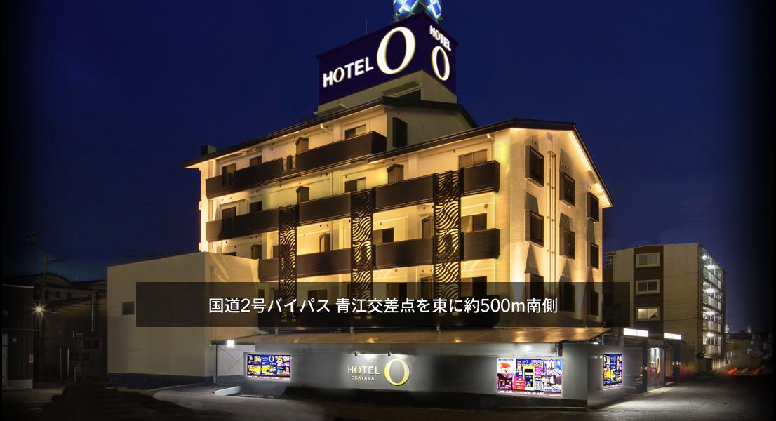 Hotel O 岡山